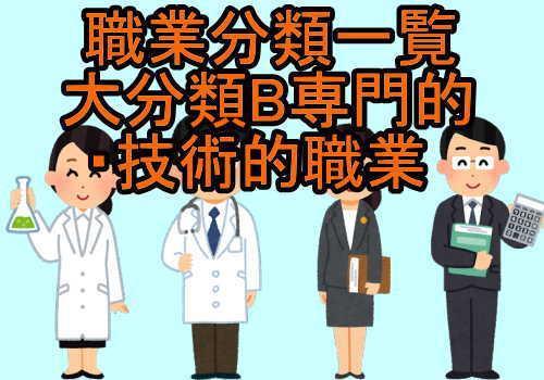 職業分類大分類B専門的・技術的職業