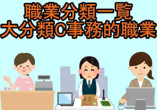 職業分類大分類C事務的職業