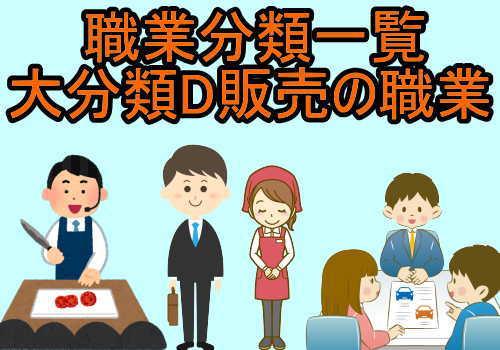 職業分類大分類D販売の職業