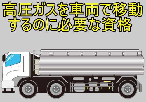 高圧ガスを車両で移動するのに必要な資格 高圧ガス移動監視者