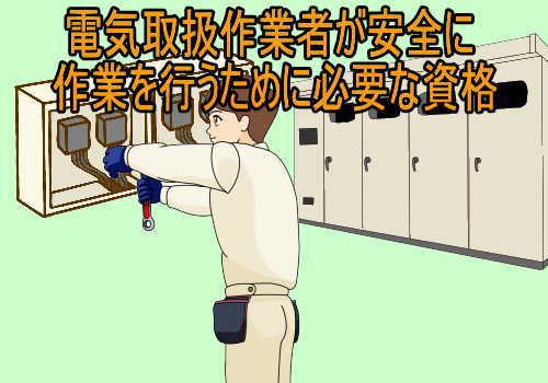 低圧電気・高圧・特別高圧電気取扱者安全衛生特別教育の違いと比較