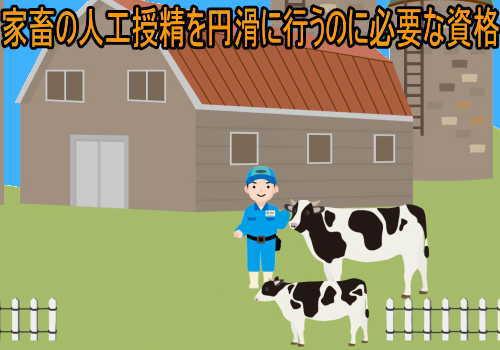 家畜人工授精師養成講習
