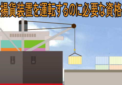 揚貨装置の運転業務特別教育と揚貨装置運転士免許試験の違い