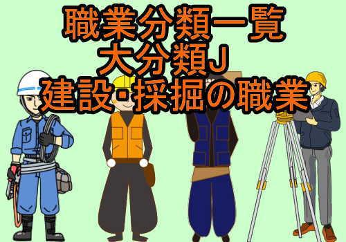 職業分類大分類J建設・採掘の職業
