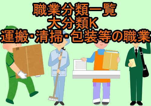 職業分類大分類K 運搬・清掃・包装等の職業