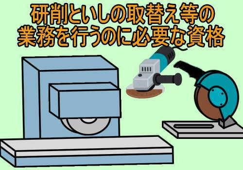 自由研削・機械研削における研削といしの取替え等特別教育の違い