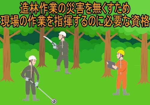 造林作業の作業指揮者等に対する安全衛生教育の修了に必要な講習