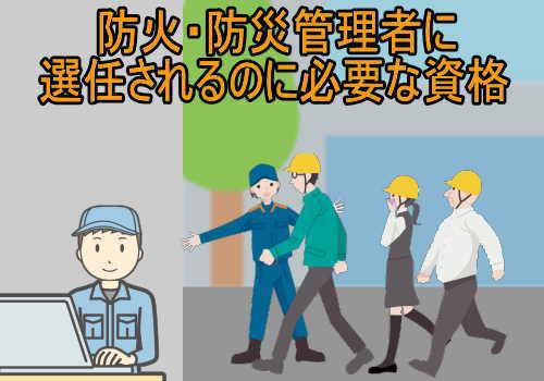 防火・防災管理者になるのに必要な防火・防災管理講習の違い