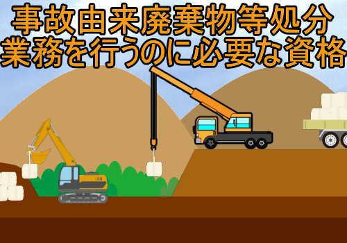 事故由来廃棄物等処分業務特別教育の修了に必要な講習