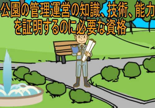 公園管理運営士取得に必要な試験・試験前講習・合格率・日程