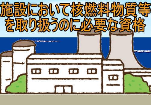 加工施設等・原子炉施設において核燃料物質等を取り扱う業務特別教育