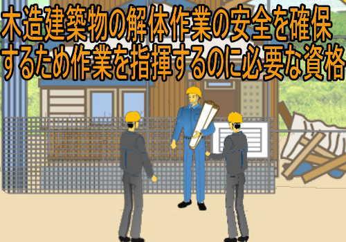木造建築物解体工事作業指揮者安全衛生教育の修了に必要な講習