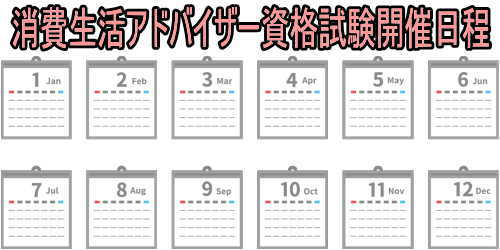 消費生活アドバイザー資格試験開催日程・試験日