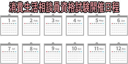 消費生活相談員資格試験開催日程・試験日