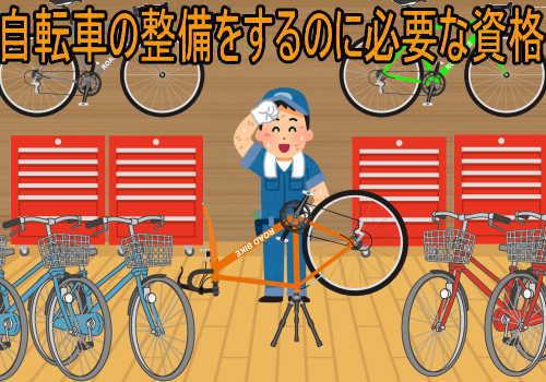 自転車技士、自転車安全整備士の違い