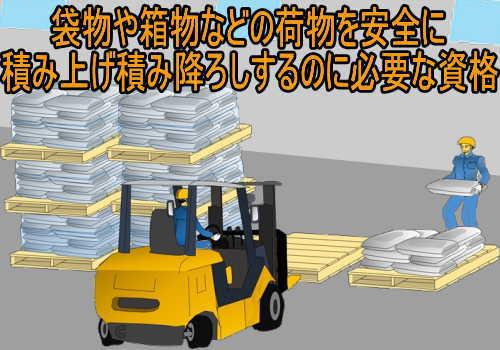 荷役運搬機械等によるはい作業従事者とはい作業主任者技能講習の違い ...