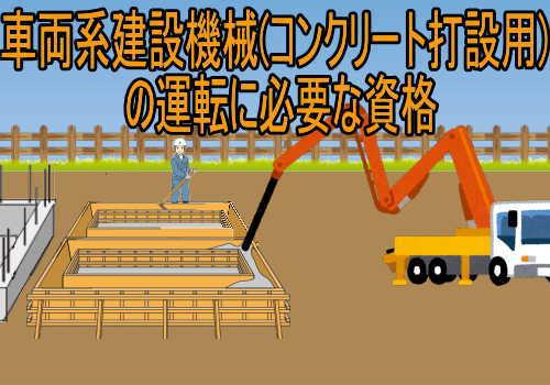車両系建設機械(コンクリート打設用)特別教育の修了に必要な講習