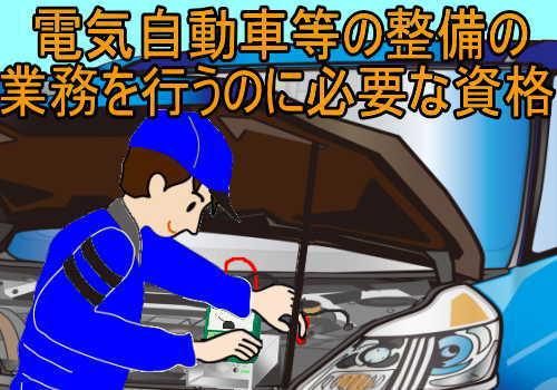 電気自動車等の整備業務に係る特別教育の修了に必要な講習