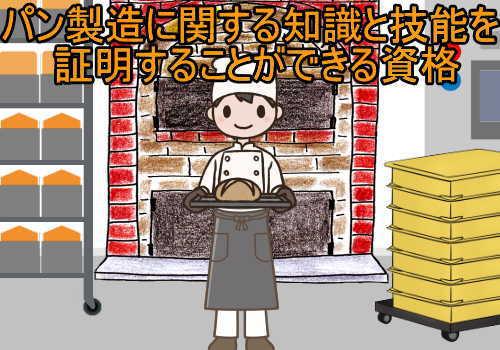 パン製造技能士検定 特級 1級 2級の違い 資格取得に必要な試験