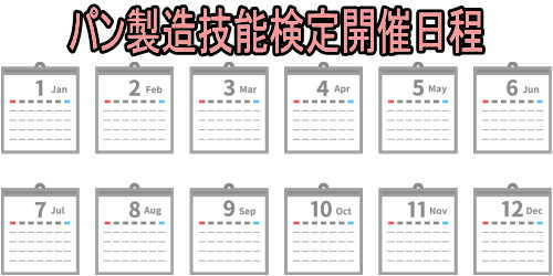 パン製造技能検定開催日程・試験日