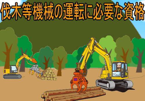 伐木等機械の運転の業務に係る特別教育の修了に必要な講習