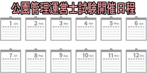 公園管理運営士試験開催日程・試験日
