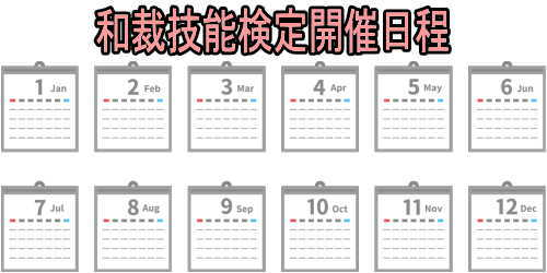 和裁技能検定開催日程・試験日