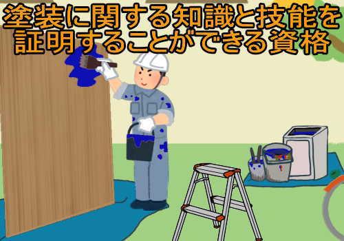 塗装技能検定 木工塗装作業・建築塗装作業・金属塗装作業・鋼橋塗装作業・噴霧塗装作業と1級2級3級の違い