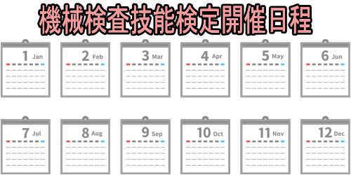 機械検査技能検定開催日程・試験日