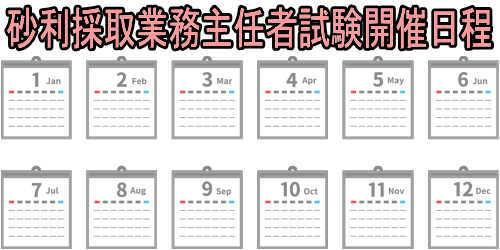 砂利採取業務主任者試験開催日程・試験日