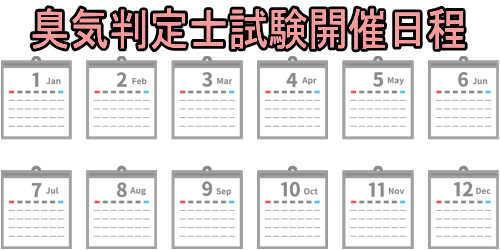 臭気判定士筆記試験・嗅覚検査開催日程・試験日