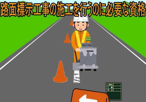 路面標示施工技能士検定 溶融ペイントハンド 加熱ペイントマシン