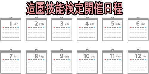 造園技能検定開催日程・試験日