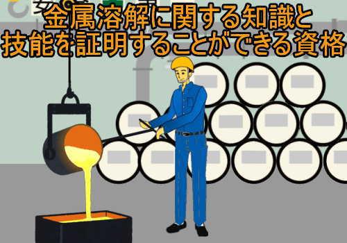 金属溶解技能士検定 1級 2級の違いと資格取得に必要な試験