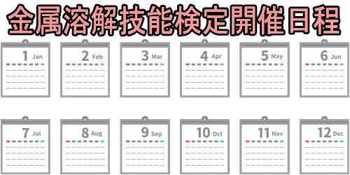 金属溶解技能検定開催日程・試験日