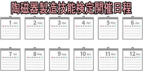 陶磁器製造技能検定開催日程・試験日