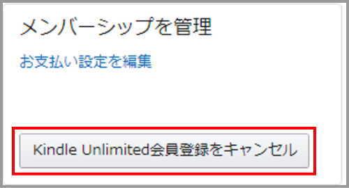 amzon Kindle Unlimitedをキャンセル