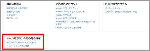 amzon Kindle Unlimited解約 メールマガジンその他の設定2