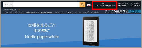 amzon Kindle Unlimited解約方法2