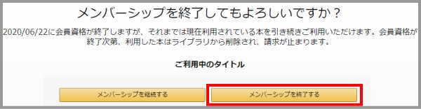 amzon Kindle Unlimited メンバーシップを終了する