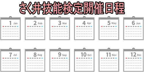 さく井技能検定開催日程・試験日