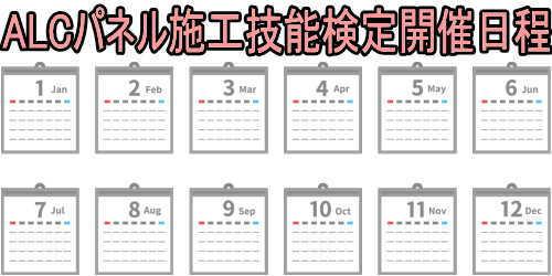 エーエルシーパネル施工技能検定開催日程・試験日
