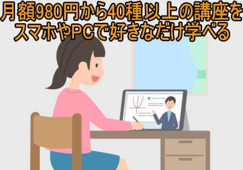 オンスク.jpは月額980円から40種以上の講座をスマホやPCで好きなだけ学べる