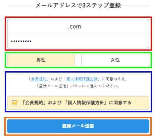 オンスク.jp無料体験登録入力内容の確認