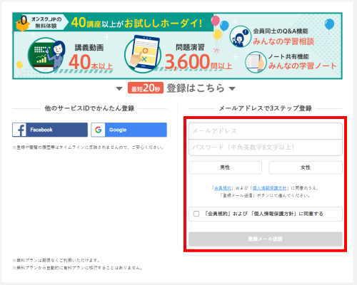 オンスク.jp無料体験登録入力手順