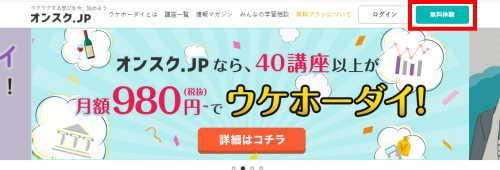 オンスク.jp無料体験登録手順