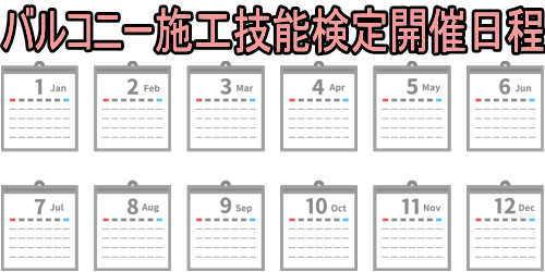 バルコニー施工技能検定開催日程・試験日