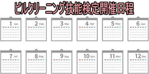 ビルクリーニング技能検定開催日程・試験日