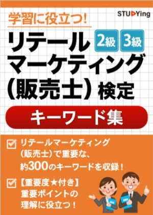 リテールマーケティング(販売士)検定キーワード集無料
