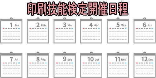 印刷技能検定開催日程・試験日
